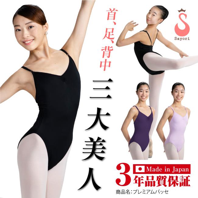 日本製 レオタード 3年品質保証