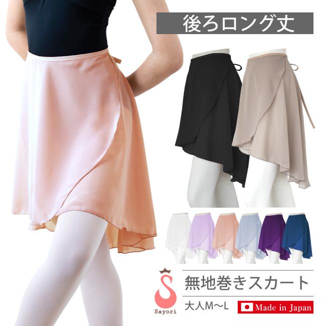 巻きスカート(シフォン)
