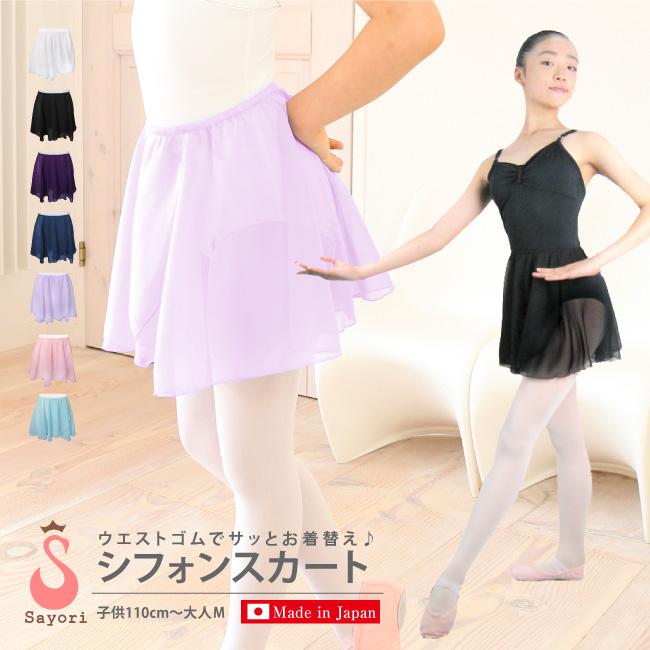 a5c54da06b2b7 無地 プルオンタイプのバレエスカート 子供 ジュニア 日本製 高品質