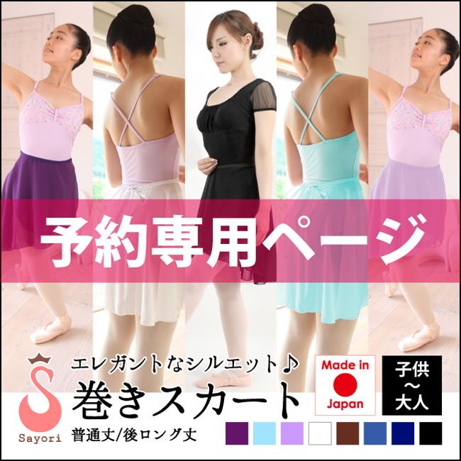 ce172ffe8a8a0 バレエ 巻きスカート レオタード バレエ バレエ用品 サヨリ 大人 ジュニア 日本製.